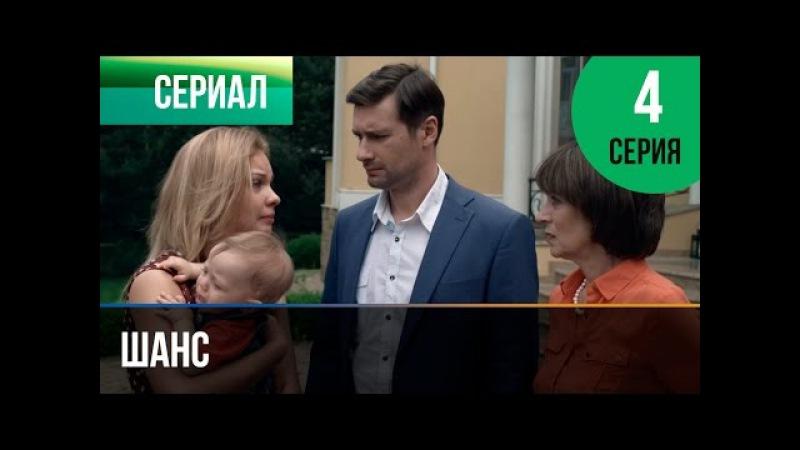 ▶️ Шанс 4 серия - Мелодрама | Смотреть фильмы и сериалы - Русские мелодрамы