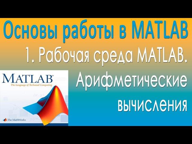 Основы работы в MATLAB Рабочая среда MATLAB Арифметические вычисления Урок 1