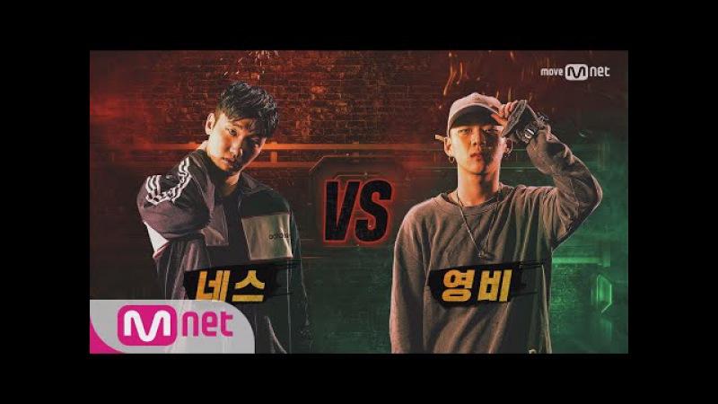 Show me the money6 [7회단독] 네스 vs 영비 @ 팀 배틀 미션 170811 EP.7