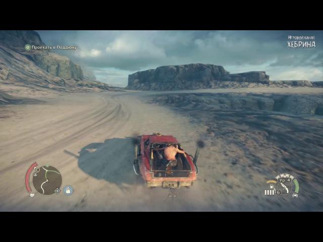 Прохождение игры Безумный Макс MAD MAX Часть 36 Бешеная колесница