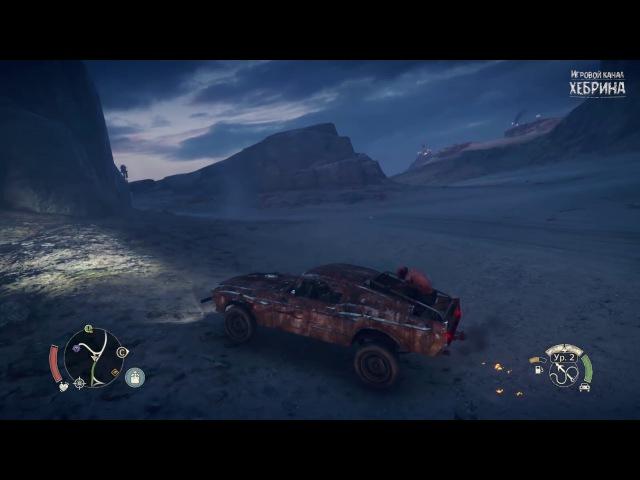 Прохождение игры Безумный Макс MAD MAX Часть 8 Песчаная буря