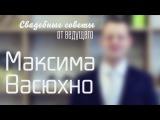Свадебный блог ведущего Максима Васюхно
