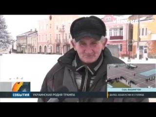 Дурдом онлайн ツ У Дональда Трампа есть украинские корни