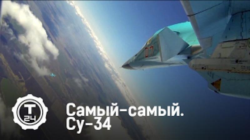«СУ-34. САМЫЙ-САМЫЙ»