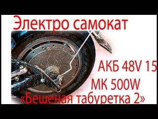 Электро самокат «Бешеная табуретка 2» МК 500W АКБ 48V 15Ah