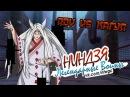 Ниндзя:Легендарные Воины    RDV VS Кагуя