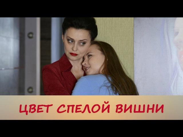 Цвет спелой вишни. 1 часть (2017) Мелодрама @ Русские сериалы » Freewka.com - Смотреть онлайн в хорощем качестве