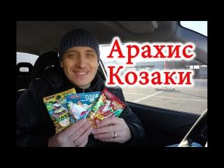 Арахис Козаки вкусы бекон,сыр и соленый Обзор Иван Кажэ