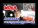 Акинава с тигровой креветкой Ролл из WOKA ASIAFOOD Обзор Иван Кажэ