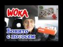 БОНИТО С ЛОСОСЕМ Ролл из WOKA ASIAFOOD Обзор Иван Кажэ