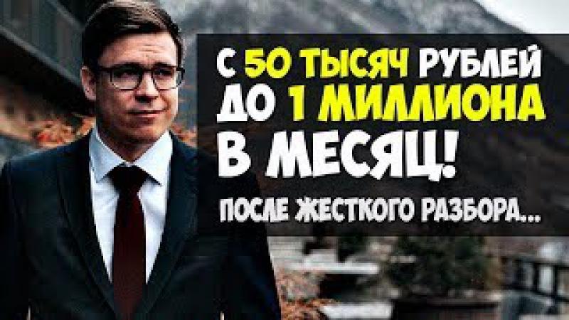 От 50 тысяч рублей до 1 миллиона в месяц! Как его изменил жесткий разбор. Дмитрий Б ...