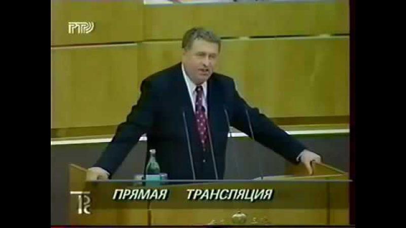 Жириновский Выступление в Думе 90-е. Истоки Сегодняшних Проблем