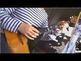 Земляне - Трава у дома (балалайка+гитара)