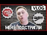 LIFE - VLOG Записки пошляка OldBoy BARBERSHOP