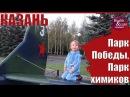 КАЗАНЬ Парк Победы и Парк химиков. Тома Власова