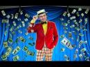Лёша Червончик поёт куплеты о своей мечте. Песня про деньги от оппозиции России. Хит от Навального.
