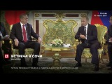 Владимир Путин проведет встречу в Сочи с турецким лидером Эрдоганом