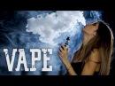 Vape tricks|vape girls|жидкость для парения пых