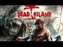 Прохождение Dead Island 13