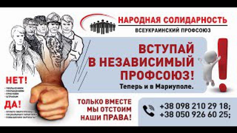 2 СЕМІНАР Незалежної Профспілки НАРОДНА СОЛІДАРНІСТЬ У МАРІУПОЛІ