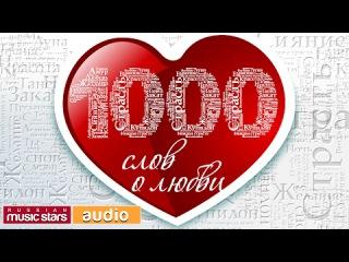 1000 СЛОВ О ЛЮБВИ ❤ ПРЕКРАСНЫЕ ПЕСНИ ДЛЯ ЛЮБИМЫХ