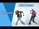 Band ODECCA Водочка (best version)