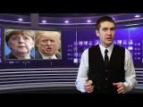 Дональд Трамп отменит санкции США против России?