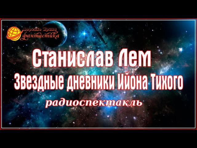 Станислав Лем - Звездные дневники Ийона Тихого радиоспектакль