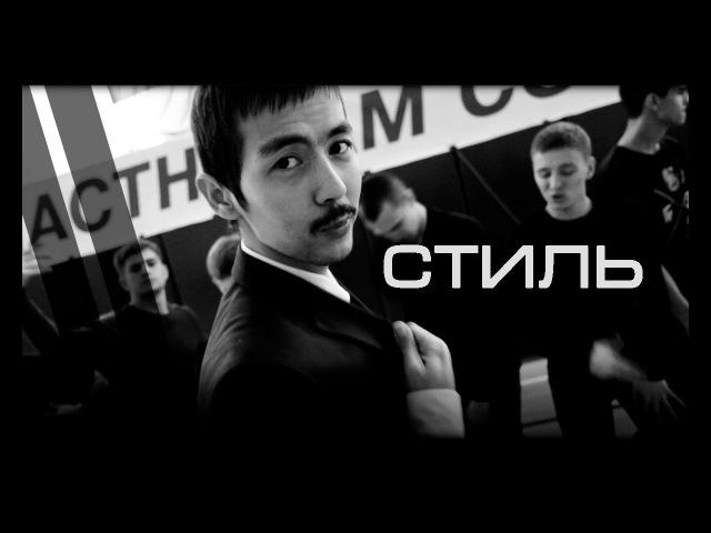 МАЙТАКОВ _ СТИЛЬ