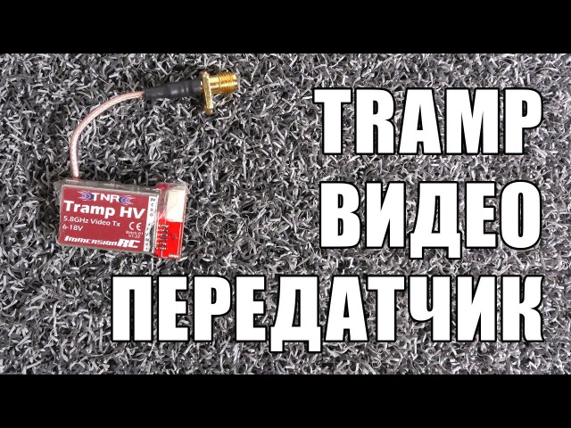 Обзор видеопередатчика ImmersionRC Tramp