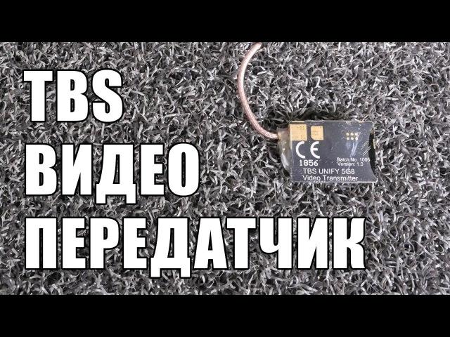 Обзор видеопередатчика TBS UNIFY PRO