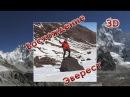 Восхождение на Эверест. Непал 360 ViDEO