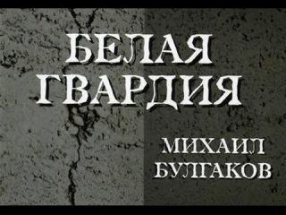 аудиоспектакль, М. Булгаков, Белая гвардия ч. 2 из 3