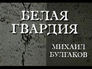 аудиоспектакль, М. Булгаков, Белая гвардия ч. 1 из 3