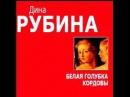 аудиоспектакль, Рубина Дина, Белая голубка Кордовы