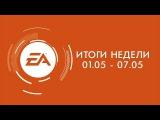 EA — Итоги недели №12