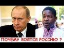 Почему американцы боятся Россию Русский перевод Американцы о России