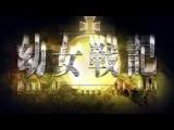 Youjo Senki(Saga of Tanya the Evil) Opening