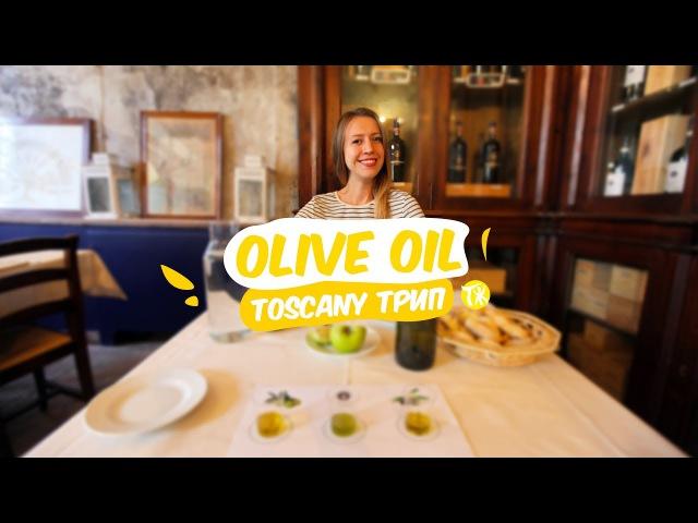 Travel Жажда - Olive Oil (Toscany Трип)