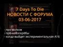 7 Days to Die Альфа 16 ► Новости от 03 06 2017 ► экспериментальная альфа волки небоскребы