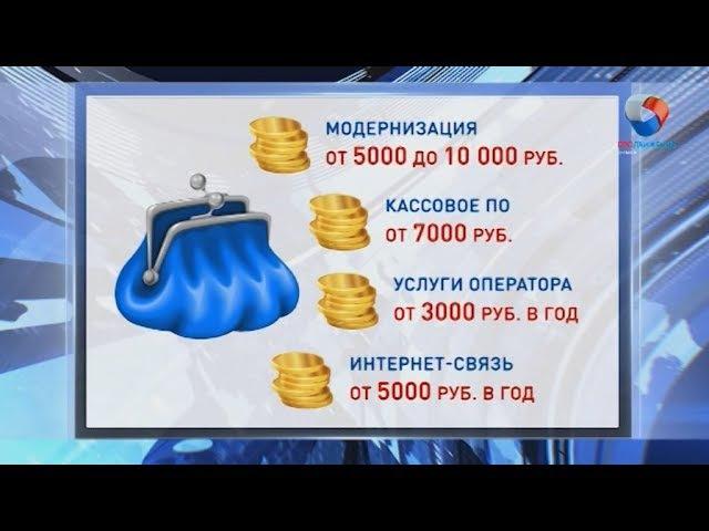 Какие расходы несет томский бизнес из-за внедрения онлайн-касс?
