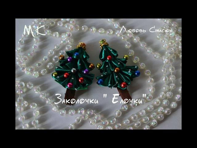 Заколочки-елочки/Мастер-класс/D.I.Y/Hair Clips Christmas Tree