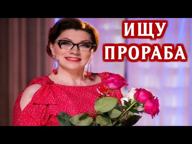 Роза Сябитова пожаловалась на проблемы в личной жизни телесваха готова выйти за...