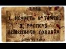 Истории на ночь 2в1 1.Нечисть в тайге, 2.Рассказ немецкого солдата