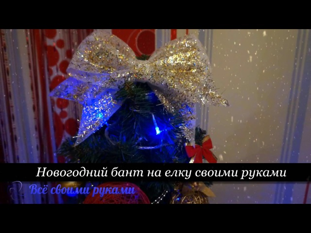 Новогодний бант на ёлку своими руками DIY Christmas bow on the Christmas tree