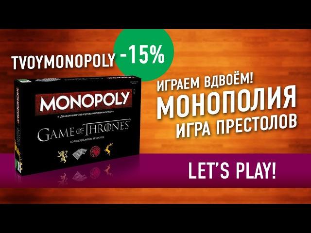 Играем в настольную игру «МОНОПОЛИЯ. ИГРА ПРЕСТОЛОВ» Let's Play MONOPOLY. GAME OF THRONES
