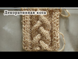 Вяжем декоративную косу спицами. Как вязать узор Косу или Жгут?