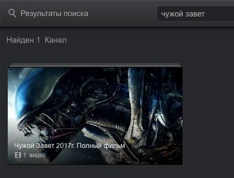 Чужой Завет 2017 смотреть онлайн или скачать фильм