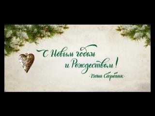 Сбербанк поздравляет с Новым годом и Рождеством