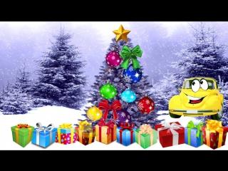 Мультик про машинки_ новогодние подарки, счет до 10 с машинкой Би Бип_ Развивающ